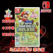 Phát hiện thẻ game ns chính hãng mới của Trung Quốc Super Mario Bros U Deluxe Edition - Trò chơi