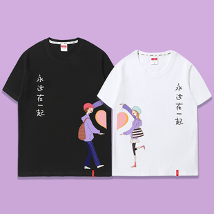 【执与】不一样的情侣装夏装短袖t恤