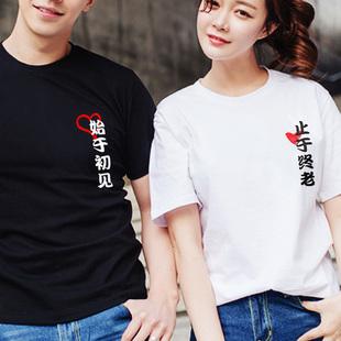 2019新款韩范情侣夏装短袖