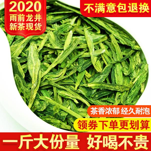 现货2020新茶杭州龙井茶绿茶 雨前茶叶龙井春茶 茶农直销500g散装
