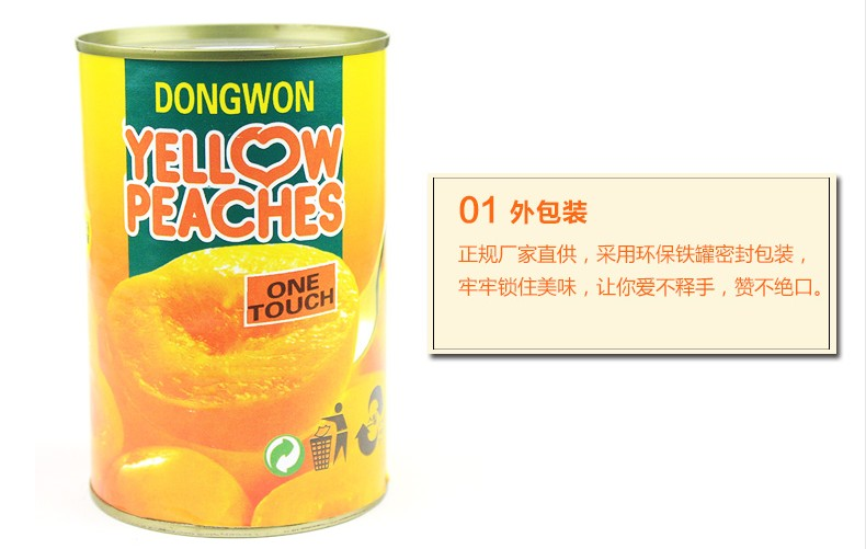 砀山特产黄桃罐头