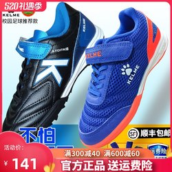 Karmmei children's football shoe nail men and women students football training shoes anti-slide magic stickers
