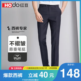 Red beans trousers male business dress casual pants suit pants falling feeling middle-aged straight trousers pants thin summer work