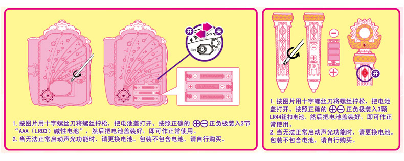 巴啦啦小魔仙魔法棒手镯巴拉拉套装海莹堡女孩儿童公主变身器玩具商品详情图