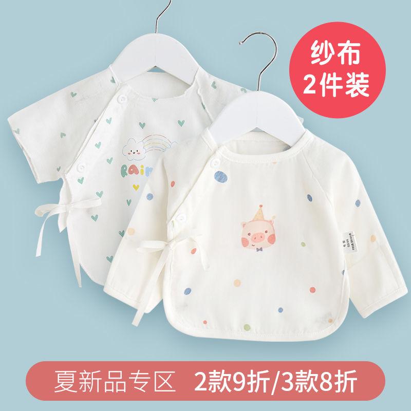 两件装新生儿半背衣内衣服和尚男女纱布上衣长袖宝宝服夏季婴儿薄