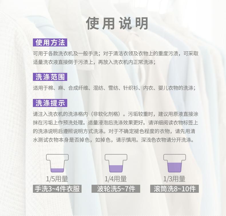 浪奇薰衣草洗除螨衣液机洗手洗瓶装袋装洁净留香10斤家庭装包邮商品详情图