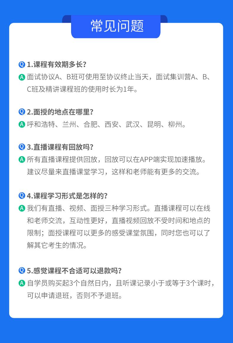 """2020医疗卫生系统招聘""""精讲课程班""""【结构化视频+题库】插图5"""
