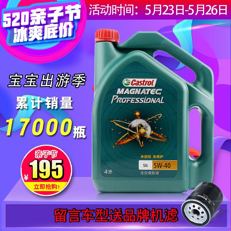 Оригинал Магнитный протектор Castrol 5W-40 полностью Синтетическое моторное масло SN моторное масло моторное масло новый пакет 4L установлен