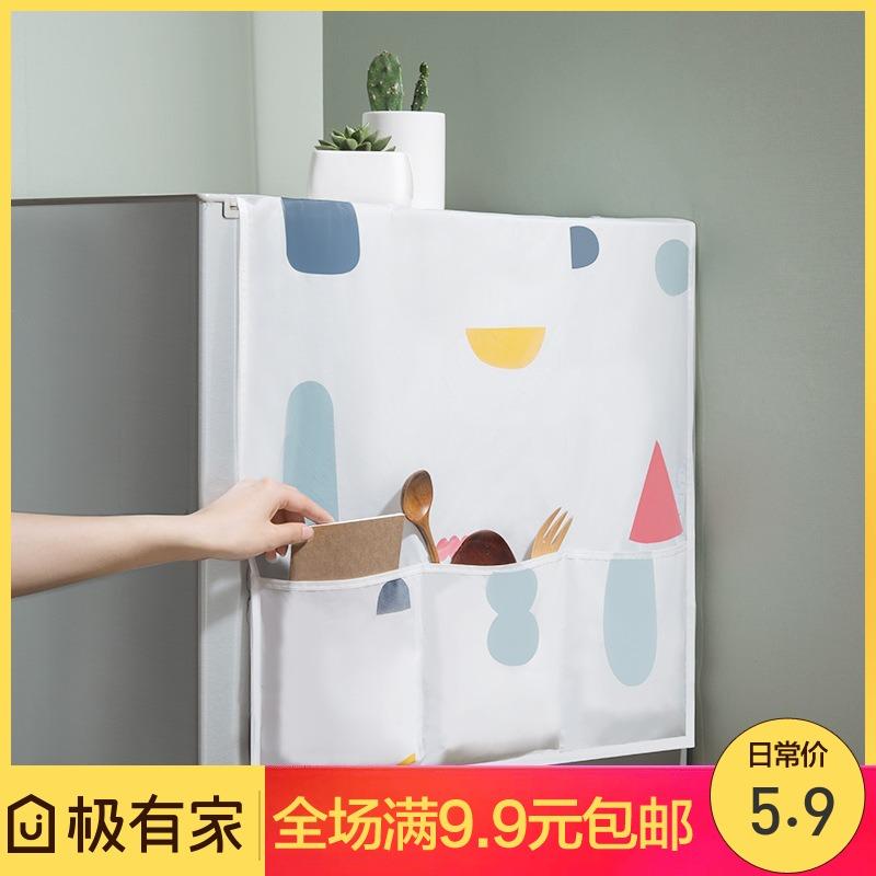 居家家用防水冰箱盖布防尘罩冰箱罩盖巾冰柜顶挂袋冰箱套收纳袋子