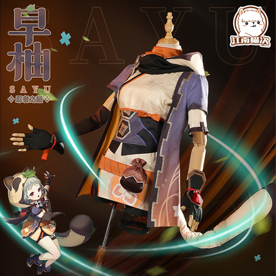 taobao agent Jiangnan Meow Ciyuan God cos clothing Ninri no raccoon early pomelo cosplay game anime costume full set of clothes female
