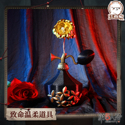 taobao agent Jiangnan family fifth personality cos perfumer fatal gentle cosplay perfume bottle props