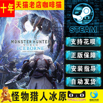 PC genuine Steam Chinese Monster Hunter World Iceland DLC National District Global Standard / Deluxe / Master Monster Hunter: World Coffee Cat Digital