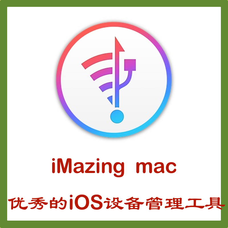 iMazing 2 Mac Win genuine serial number activation code The Backup Manager  iTunes alternatives