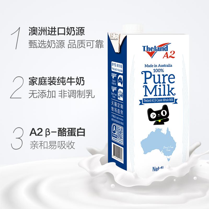 澳洲进口 Theland 纽仕兰 A2 β-酪蛋白全脂纯牛奶 1L*3盒*2件 聚划算凑单折后¥44.7包邮 88VIP会员还可95折