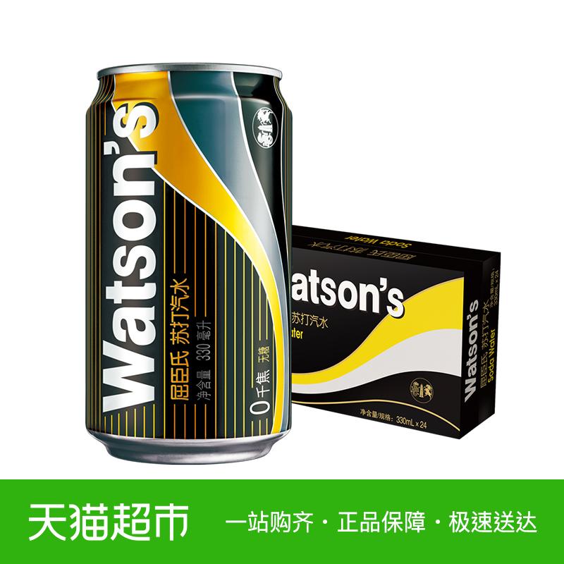 Watson's/屈臣氏苏打汽水330ml*24罐/箱苏打气泡水整箱