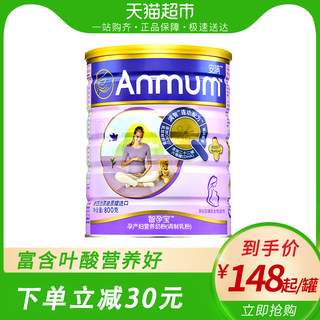 Ama New Zealand imported maternal milk 800g canned genuine good nutrition rich in folic acid with spoon