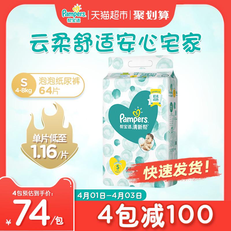 帮宝适a婴儿帮婴儿纸尿裤S64泡泡超薄拉拉尿不湿非透气裤隔尿垫