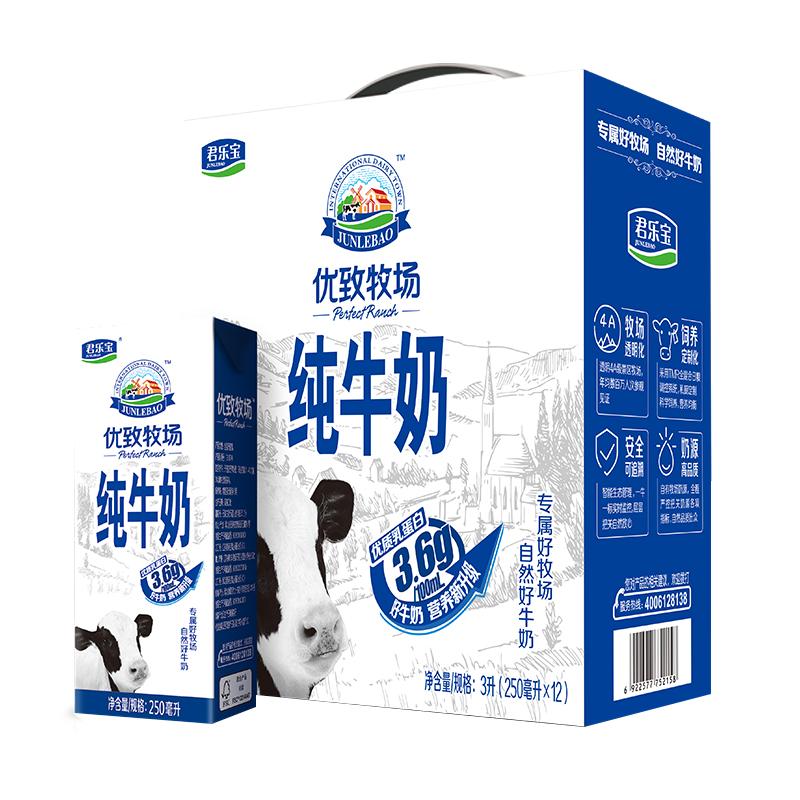 君乐宝优致牧场全脂牛奶250ml*12礼盒装高钙早餐奶纯牛奶