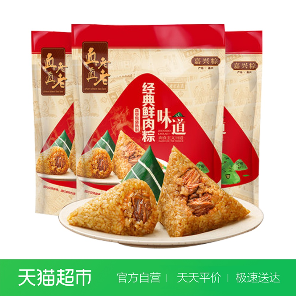 Genuine old convenience instant meat dumplings 130g*3 bags Jiaxing dumplings special convenience breakfast Dragon Boat