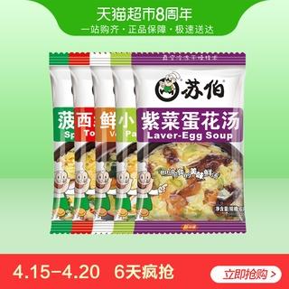Супы быстрого приготовления,  Провинция сучжоу филиал скорость еда суп 6g семейный портрет пакет шпинат фиолетовый западный небольшой свежий рано ночь поколение еда полный живот суп материал упаковки удобство что еда, цена 296 руб