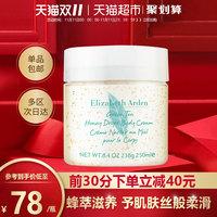 Элиза белый Arden Body Milk Зеленый чай Крем для тела с каплями меда 250 мл Shu Крем для тела Увлажняющий Увлажняющий