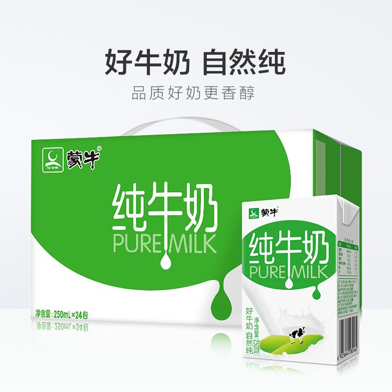 猫超次日达,250mlx24包 蒙牛 全脂纯牛奶