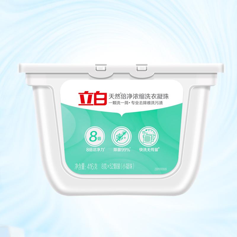 立白洗衣凝珠 天然倍净浓缩洗衣凝珠8G*52颗/盒 99%除菌