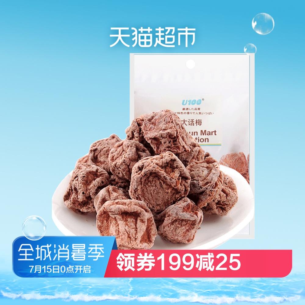 香港进口 U100大话梅45g/袋酸酸的话梅旅游聚会零食