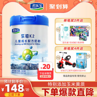 Junlebao milk powder Le platinum K2 growth formula milk powder 800g * 1 can 4 sections