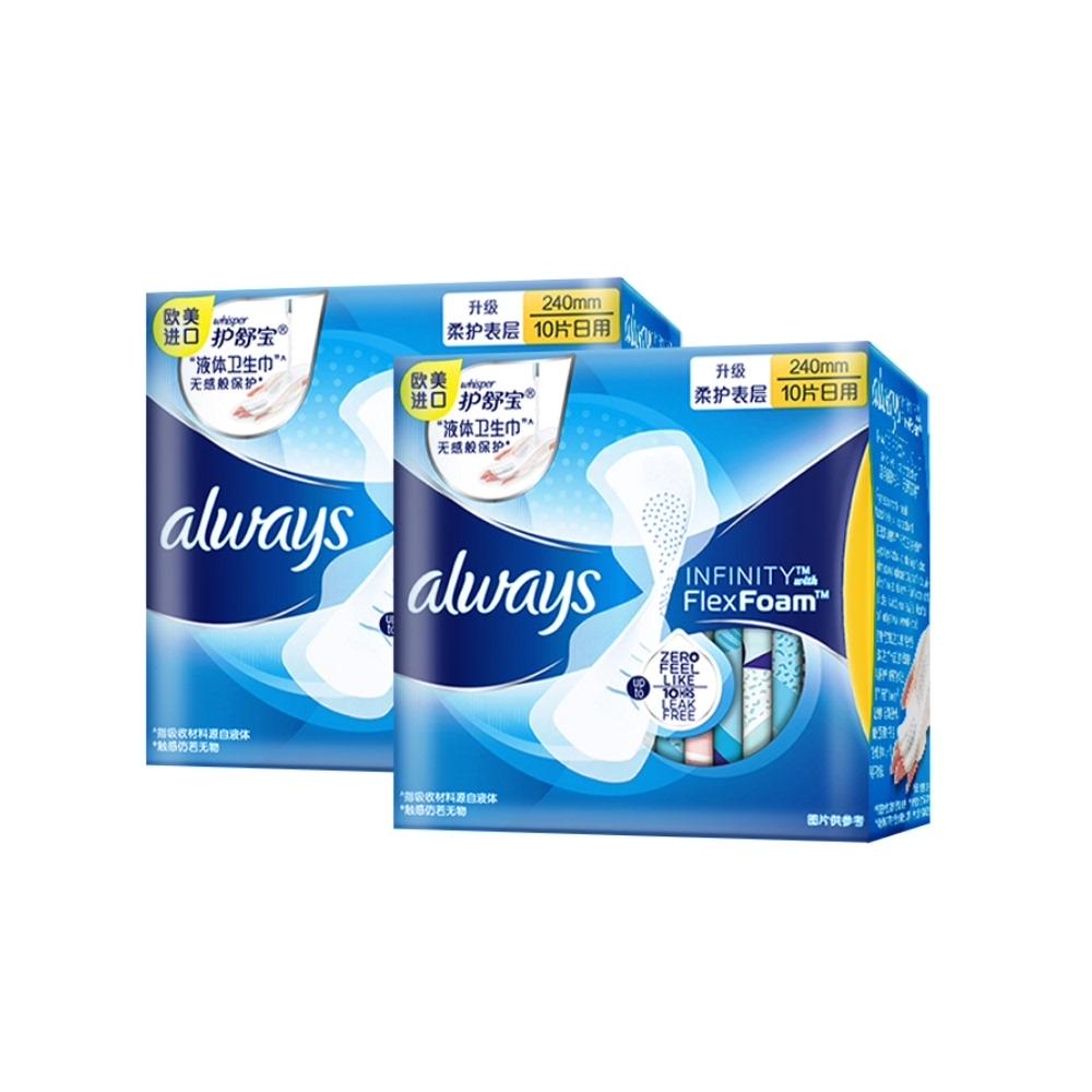 【超定制】护舒宝液体卫生巾进口超薄未来感20片姨妈巾女整箱