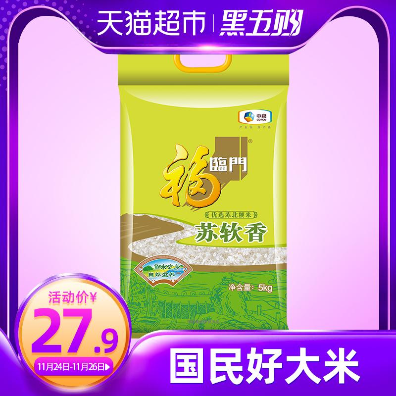 福临门大米苏软香5kg苏北粳米 软糯香醇煮粥