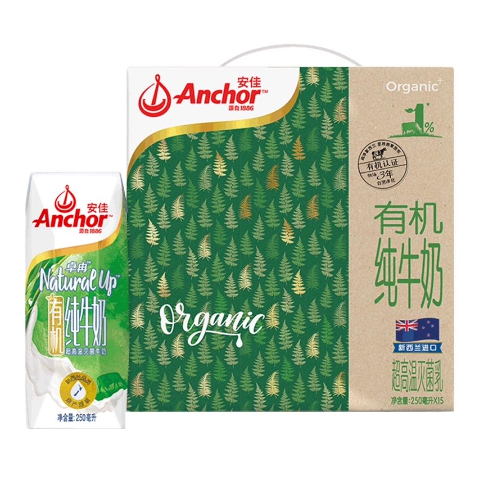 【进口】安佳有机纯牛奶整箱新年礼盒新西兰进口牛奶250ml×15盒