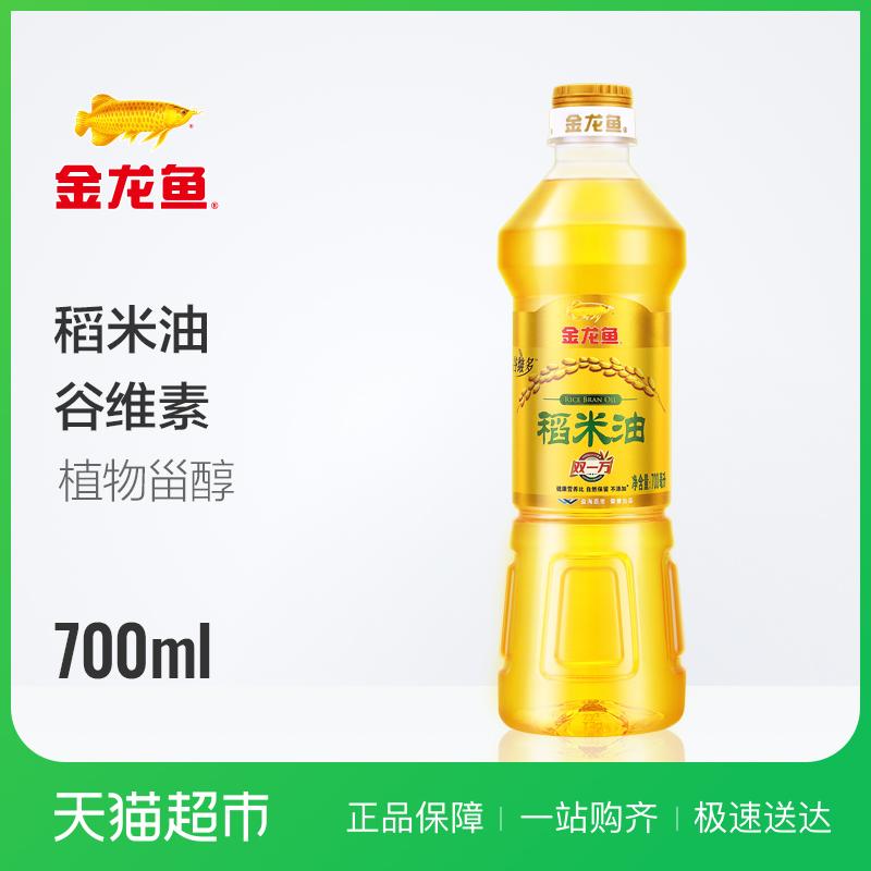金龙鱼谷维素精华油700ML食用油稻米稻米米糠油