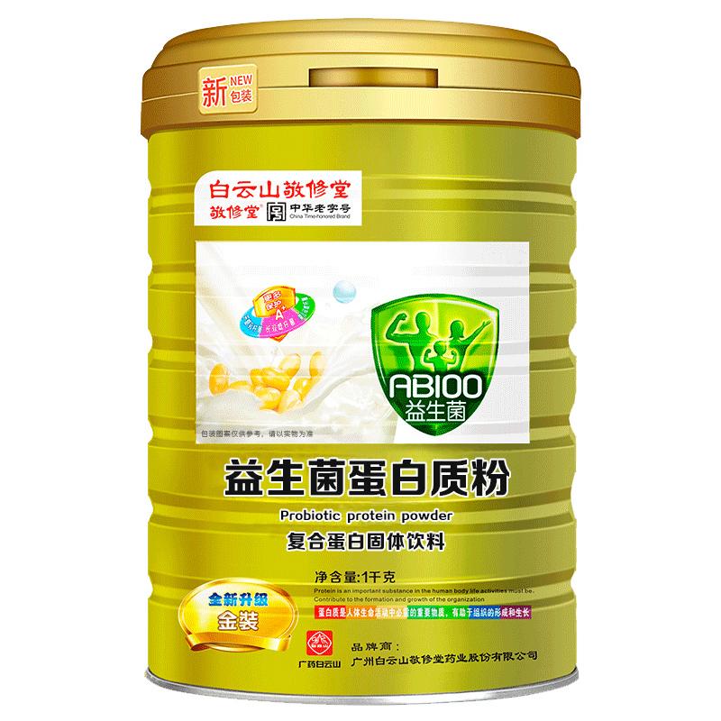 白云山敬修堂全营养蛋白质粉营养品成人老年人送礼补品1000g