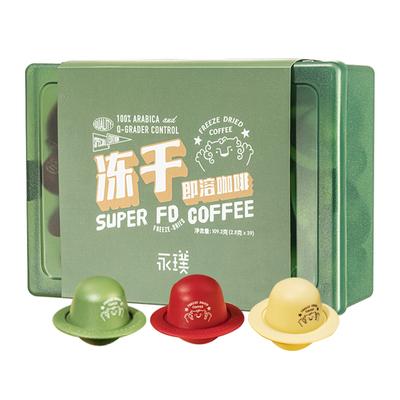 永璞0蔗糖全新冷萃飞碟即溶冻干咖啡三色混合2.8g*39颗咖啡粉