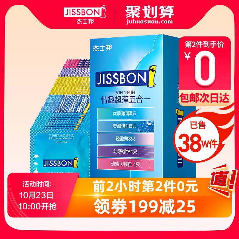 12点前 jissbon 杰士邦 情趣超薄五合一套装避孕套 32只*2件 聚划算双重优惠折后¥43包邮(拍2件)
