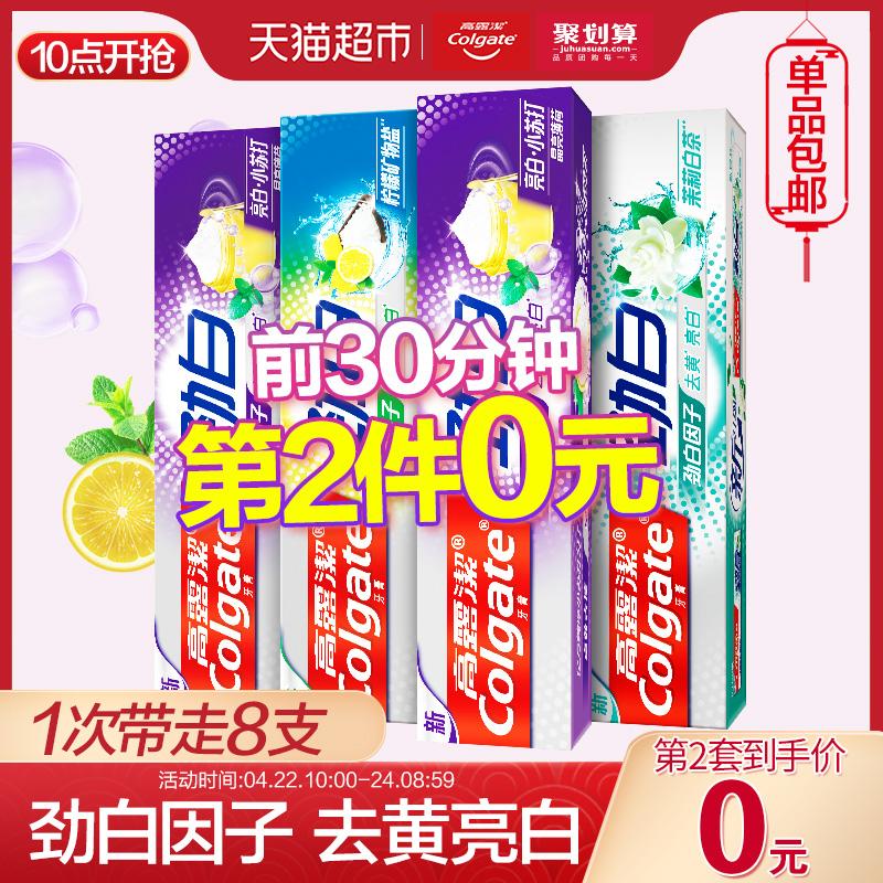 天猫超市,高露洁劲白牙膏套装去黄亮白120g*4支