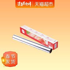 Exhibition aluminum foil tin paper 20m x 30cm food-grade mooncakes home oil-proof anti-stick barbecue paper baking tools