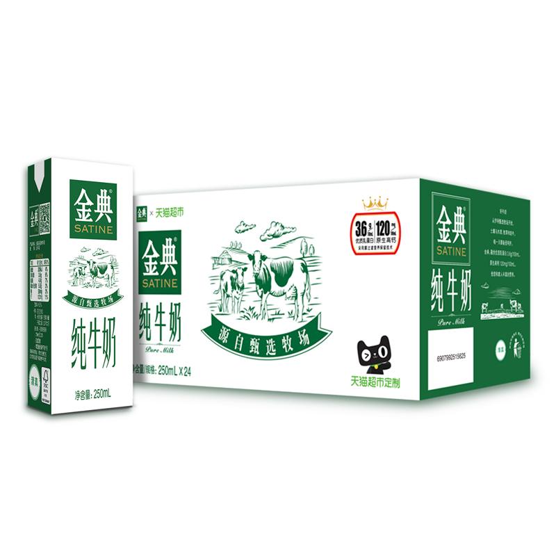 【薇娅推荐】伊利金典牛奶250ml*24