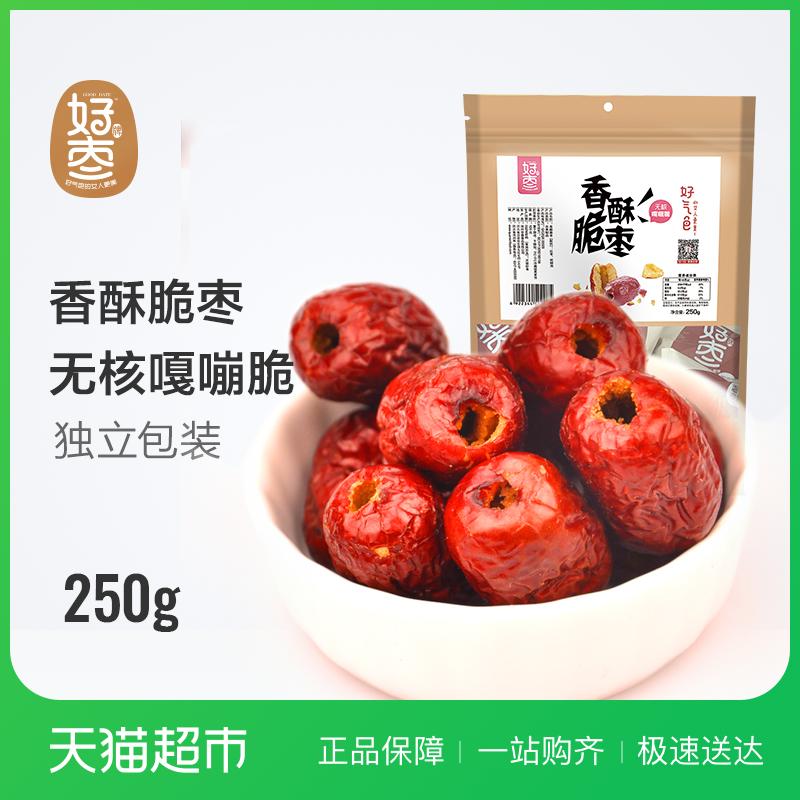 好牌香酥脆枣250g 内含独立小包装 新品红枣休闲零食