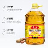 20日0点、需手机操作# luhua 鲁花 5S 一级花生油 6.38L  144元