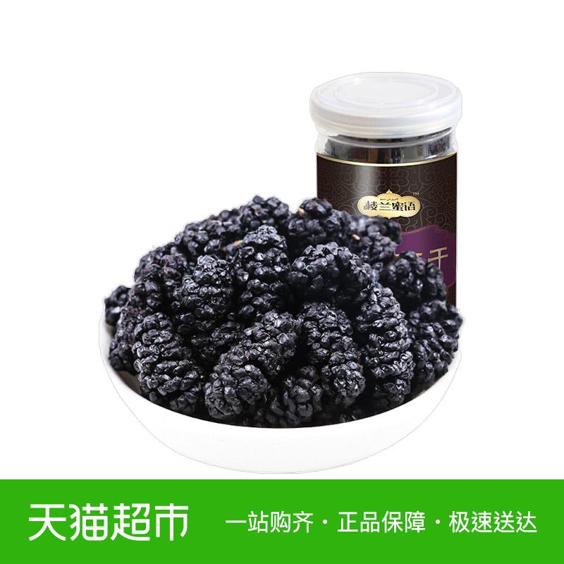 【买2免1】楼兰蜜语新疆特产黑桑葚干225g/罐休闲零食健康泡茶
