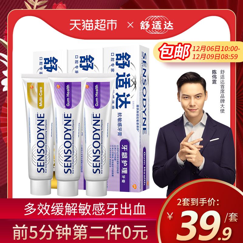 10点开始限5分钟 sensodyne 舒适达 朱敬一联名 抗敏感牙膏组合 100g*3*2件 双重优惠折后¥64.9包邮(拍2件)
