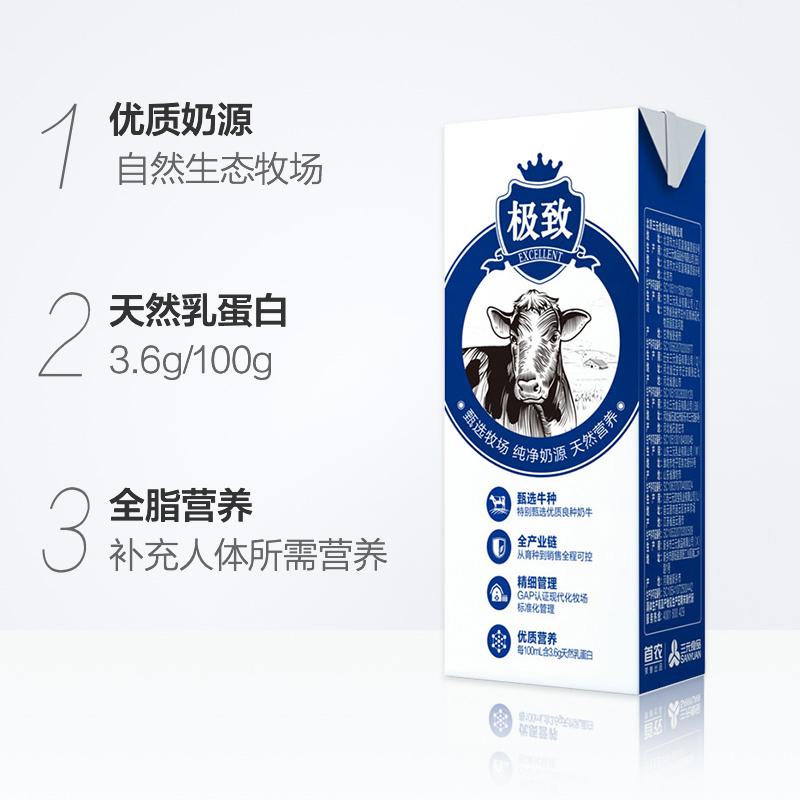 3.6g天然乳蛋白:三元 极致全脂纯牛奶 250mlx12盒x2箱