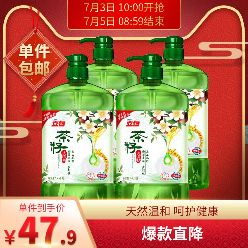 无毒安全、食物果蔬都能洗:1.45kgx4瓶 Liby 立白 茶籽洗洁精
