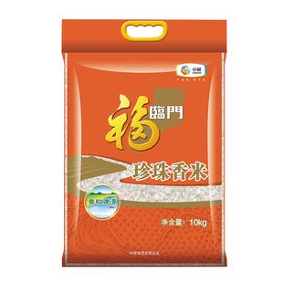 【拍两件】福临门珍珠香东北大米20斤