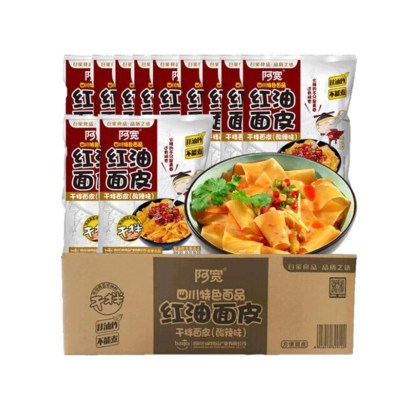 【阿宽】红油面皮酸辣味整箱105g*20