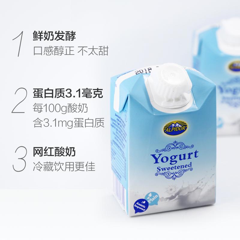 奥地利进口 阿贝多 酸牛奶 200gx10盒