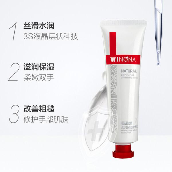 薇诺娜 柔润保湿护手霜 55g*2件 聚划算双重优惠折后¥41包邮(拍2件)