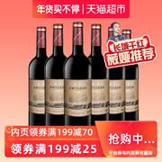 新低价!中粮长城窖酿赤霞珠干红葡萄酒750ml*6瓶装